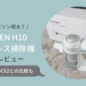 アポセンコードレス掃除機 APOSEN H10とダイソンを比較【口コミレビュー】