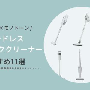 おしゃれな白いカラーデザインのスティッククリーナーおすすめ11選