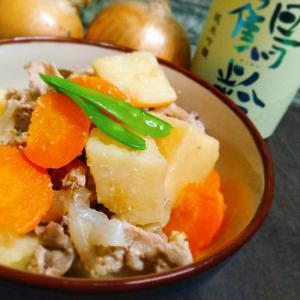 【炊飯器のみ】初心者も簡単!「にんにく肉じゃが」の作り方!!