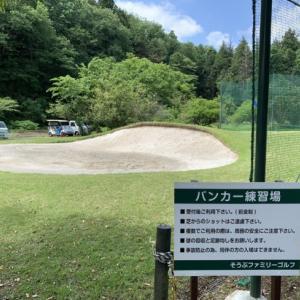 ショートコース:そうぶファミリーゴルフ(東京)