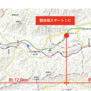 中央自動車道 「談合坂スマートインターチェンジ」開通