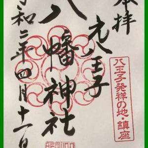 元八王子八幡神社