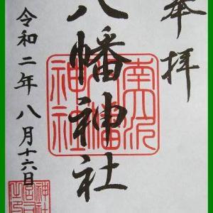 南大沢八幡神社