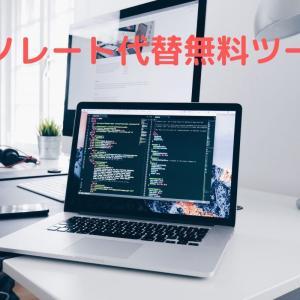【モノレートの代わり】モノレート閉鎖後に使えるオススメツールTOP2を徹底レビュー!!