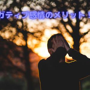 【意外な事実!!】ネガティブ感情にもメリットがある!?