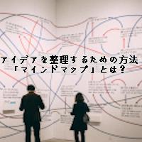 アイデアを整理するための方法「マインドマップ」とは?