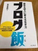 「ブログ飯」染谷昌利さんの本の感想