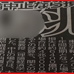 東京オリンピックが中止、延期した場合の経済損失がやばすぎる…