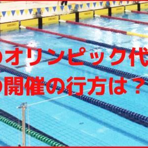 第96回(2020年)日本選手権水泳競技大会がオリンピックの代表選考レースが中止に