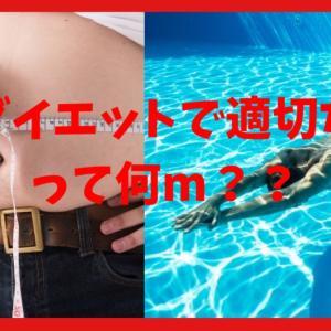 水泳でダイエットするのに適切な距離は?下準備さえすれば短い距離でダイエットが可能!