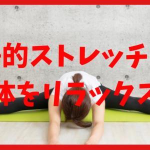 静的ストレッチで身体をリラックス!運動後にすべきストレッチまとめ