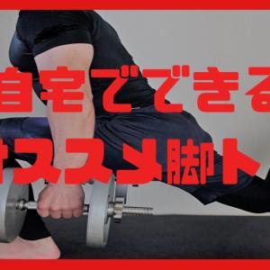 自宅で脚トレ!簡単に自宅でできる足のトレーニングをご紹介!