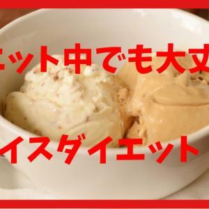 アイスでダイエット!?甘いアイスを食べても大丈夫な理由!