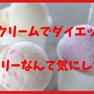 アイスクリームでダイエット!朝食アイスで健康的な生活を!