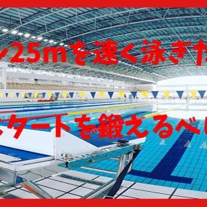 25mのクロールを速く泳ぎたいなら飛込み(スタート)を鍛えよう