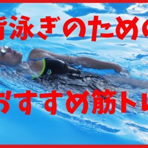 背泳ぎが速くなる筋トレは僧帽筋を鍛えるべし!懸垂で泳力アップ!