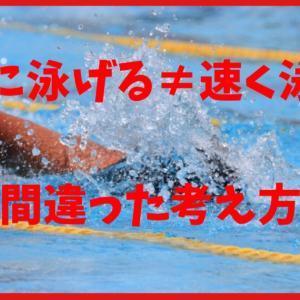 綺麗に泳げることは必ずしも速い泳ぎには繋がらない驚きの理由!