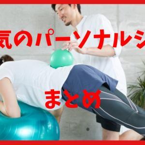 パーソナルトレーニングジムで身体を変える!あなたに合うジムまとめ