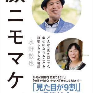 『顔ニモマケズ』レビュー