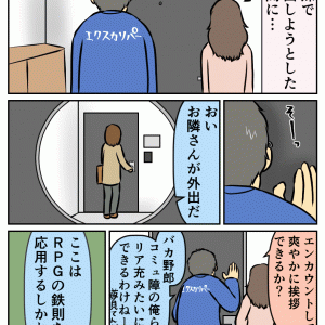 コミュ障がRPGの腕を試す瞬間【web漫画】
