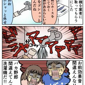 人と水を狂わせる危機的状況【web漫画】