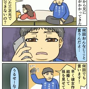 まごまご言ってんじゃねぇっ!!【web漫画】