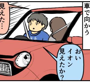 コンパスは人間になることを夢見ている【web漫画】