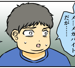 メガバイトとキロバイトと北海道【web漫画】