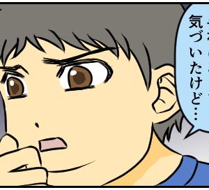 空気が読めない男と初夏の半袖【web漫画】