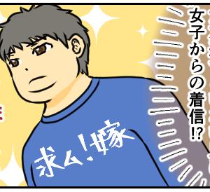 まさか!?非モテの兄に女子からの着信!?/前編【web漫画】