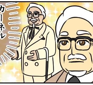 K(きっと)F(普通の)C(チャイルド)【web漫画】