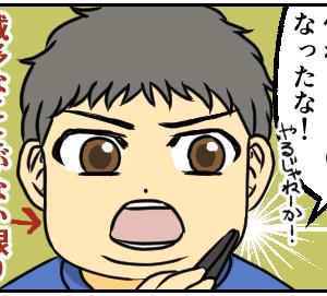 良かれと思って地雷を踏む男【web漫画】