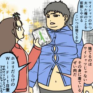 しゃもじを制する者は米を制する【web漫画】