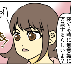 万歳寝の宿命には逆らえない【web漫画】