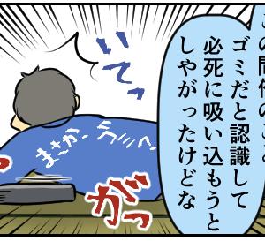 ルンバに翻弄されるポンコツたち【web漫画】