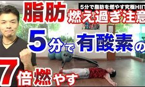 【Youtube紹介】【跳ぶHIIT】有酸素運動の7倍体脂肪を燃やす5分間筋トレ!短時間で脂肪燃焼効果バツグン痩せすぎ注意!