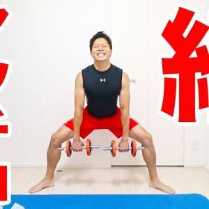 【Youtube紹介】【10分】5kgダンベルで細マッチョ確定!全身を鍛える!
