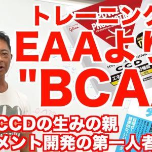 【Youtube紹介】【トレ中はEAAよりBCAA!!】サプリメント開発の第一人者/桑原弘樹さんに学ぶ栄養学。