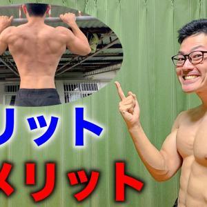 【Youtube紹介】懸垂(チンニング)のメリットとデメリット【背中の自重筋トレ】