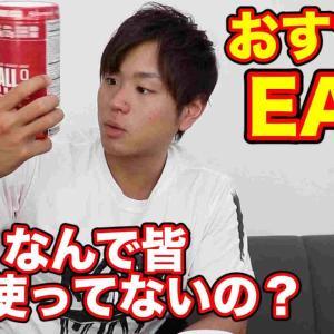 【Youtube紹介】【EAA】ALL9全種類の味をレビュー!筋トレ中に飲むおすすめのEAA!【サプリメント】