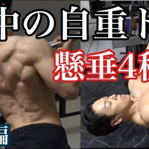 【Youtube紹介】背中の筋トレ!4種類の懸垂で背中全体を鍛える自重トレーニング