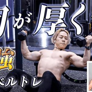 【Youtube紹介】大胸筋上部に効く最強ダンベル筋トレ4種目【2分半の筋トレプログラム】