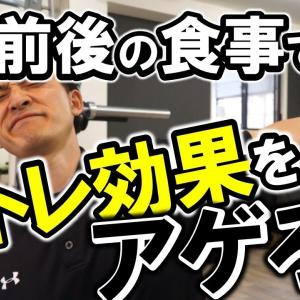 "【Youtube紹介】筋肉量を増やすにもダイエットにも良い""筋トレ前後の食事""を解説!!"