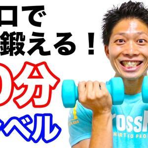 【Youtube紹介】【1日10分】3キロダンベルで全身を鍛える!