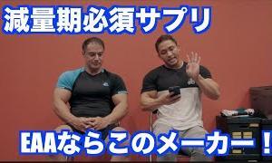 【Youtube紹介】【山本義徳先生コラボ第4弾】EAAはこのメーカーを買え!山本先生一押しサプリメーカー教えちゃいます!