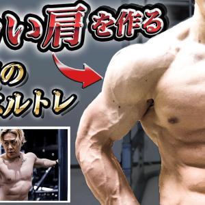 【Youtube紹介】デカイ肩を作る3分間のダンベル肩トレーニング【ダンベル1個でO K】