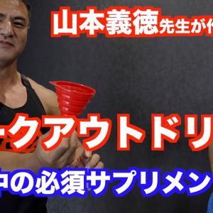 【Youtube紹介】トレーニング中に摂取したいサプリメント。山本義徳先生が飲んでるワークアウトドリンクの作り方。