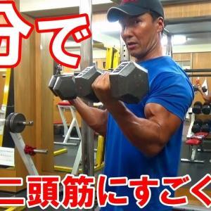 【Youtube紹介】1分で上腕二頭筋がパンパンになるダンベルカールの練習法!筋トレで筋肉に効かせる極意