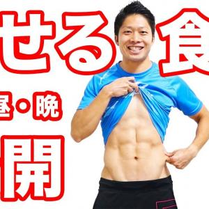 【Youtube紹介】痩せる食事を1日分全部一挙公開!脂肪を1kg落とすダイエット企画もスタートするよ!   Muscle Watching