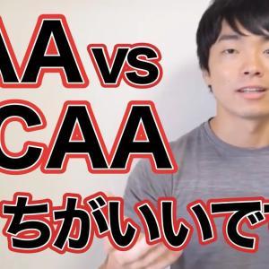 【Youtube紹介】EAAとBCAAの違いはなんですか?どちらを買ったらいいですか
